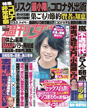 3/31発売 『週刊女性』2020年4月14日号の画像