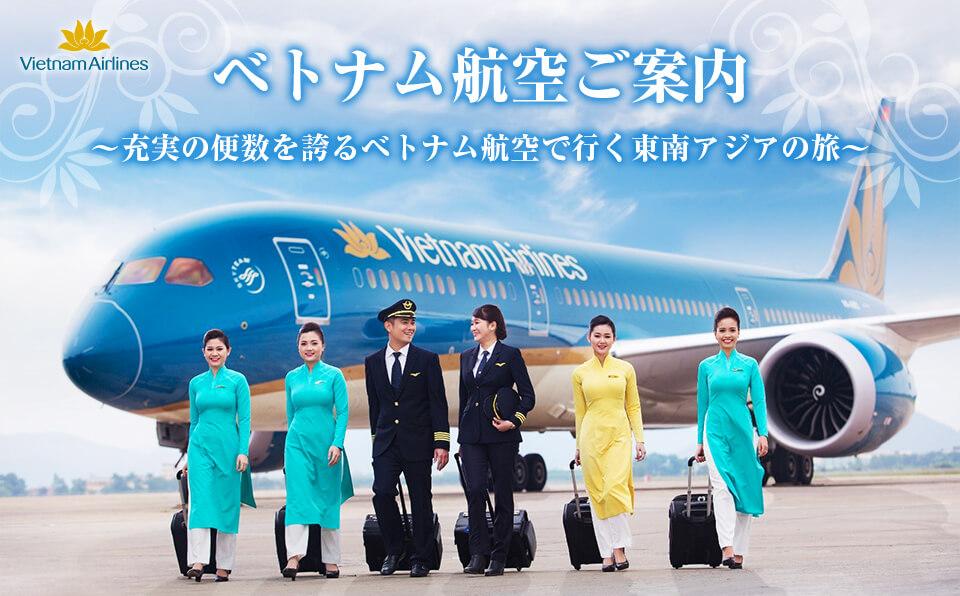 ベトナム航空ご案内~充実の便数を誇るベトナム航空で行く東南アジアの